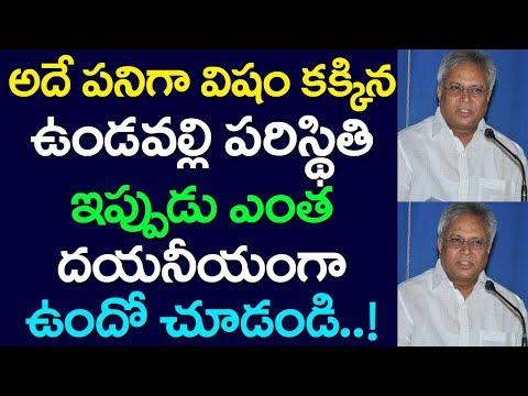 YS Jagan: Undavalli Arunkumar Suffocating | Andhra Pradesh | YSRCP | TDP