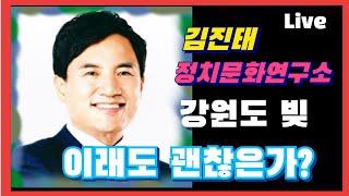 김진태 의원 강원도 빚 이래도 괜찮은가?