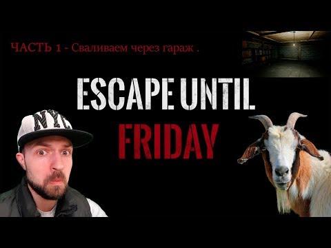Прохождение игры Escape Until Friday. Новая игра в жанре Инди,Экшн.