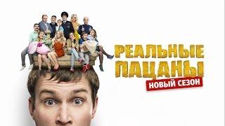 Реальные пацаны новый сезон 9 официальный трейлер