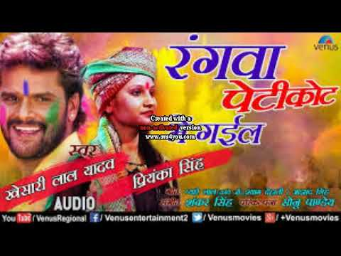 Ranngawa Petticoat Mein Gaile Holi 2018 DJ Song Khesari Lal Yadav Hariom Rock