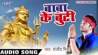 NEW काँवर गीत 2017 - Sanjeev Mishra - Baba Ke Butti - Shiv Shankar Shambhu - Bhojpuri Kanwar Songs