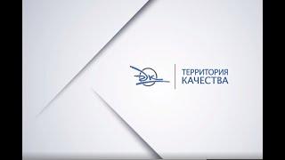 АО ''Завод ''Энергокабель''  ТЕРРИТОРИЯ КАЧЕСТВА