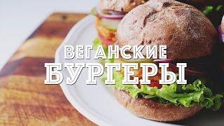 Самые вкусные бургеры! | Веганский рецепт