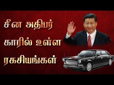 #கொரோனா-வைரஸால்-மாற்றியமைக்கப்பட்ட-சீன-அதிபரின்-கார்#china-president-car-modified-after-virus-spread