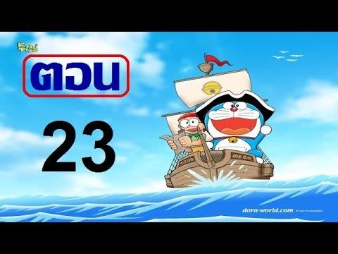 โดราเอมอน Doraemon ตอนรวม (23)