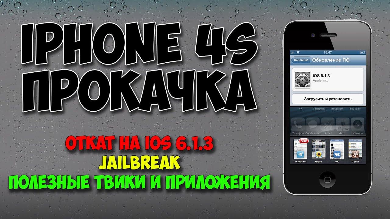 Откат до iOS 6.1.3, Jailbreak и установка приложений. iPhone 4s прокачка. Windows