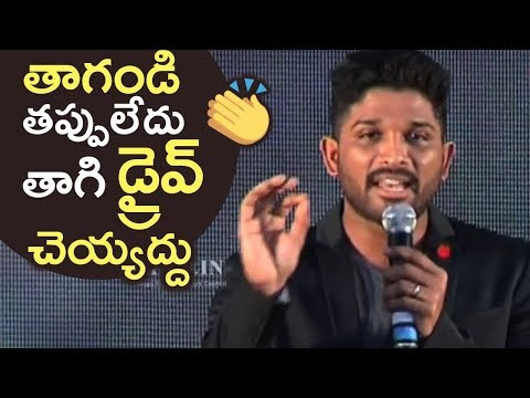 Allu Arjun Outstanding Speech @ Traffic Awareness Programme | Drink & Drive | Must Watch