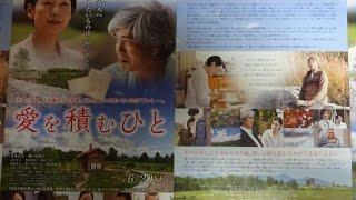 愛を積むひと B 2015 映画チラシ 2015年6月20日公開 【映画鑑賞&グッズ...