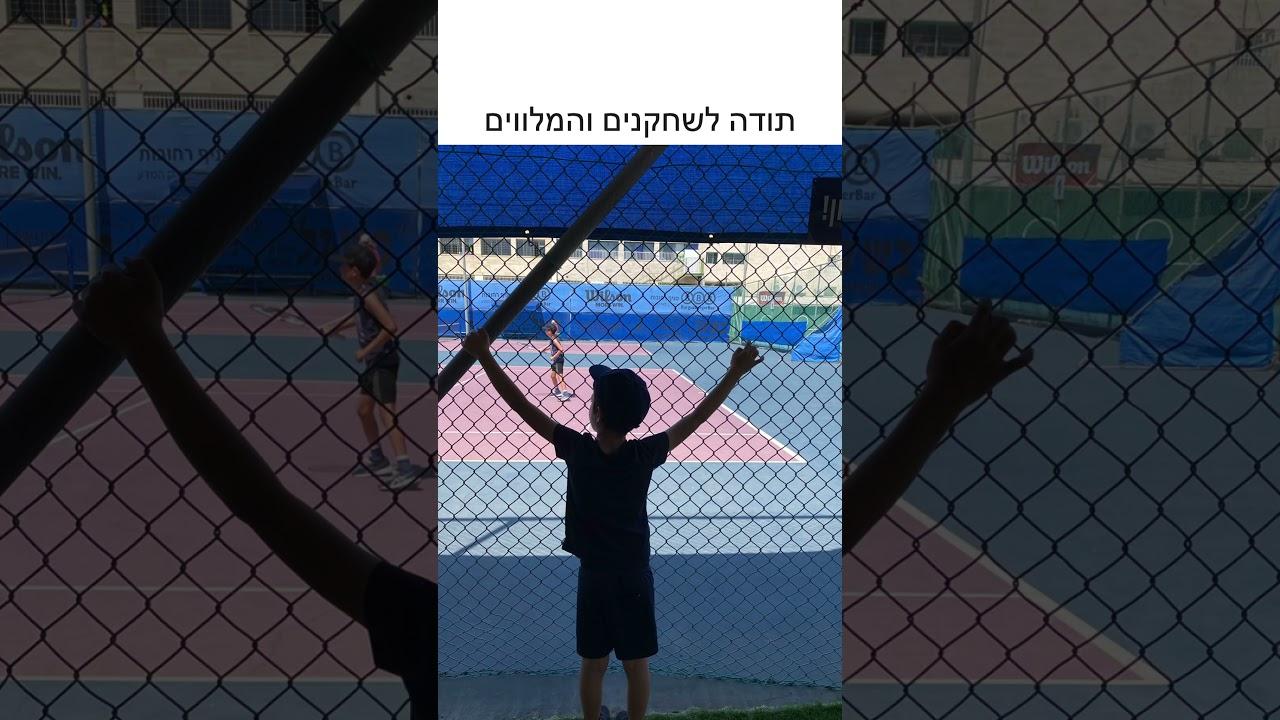 טניס - סיכום אליפות רחובות