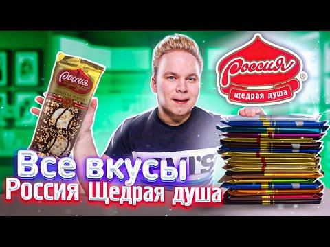 Все Вкусы РОССИЯ ЩЕДРАЯ ДУША / Самая вкусная шоколадка Россия?