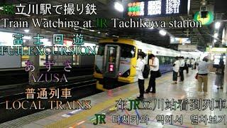 【JR東日本】立川駅で撮り鉄【VLOG】