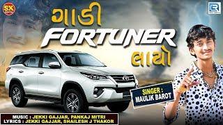 Gadi Fortuner Layo છોરી તારો છોરો દીવાનો Maulik Barot New DJ Dhamaka Song RDC Gujarati