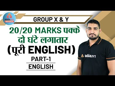 Download Air Force X and Y Group 2020 | English | 20/20 Marks पक्के (Part 1)
