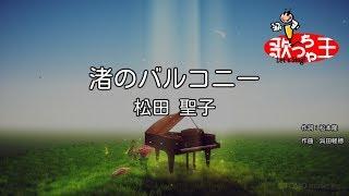 【カラオケ】渚のバルコニー/松田 聖子