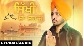 Sikhi Da Jahaj (Lyrical Audio) Amrit Dhaliwal | New Punjabi Song 2018 | White Hill Music