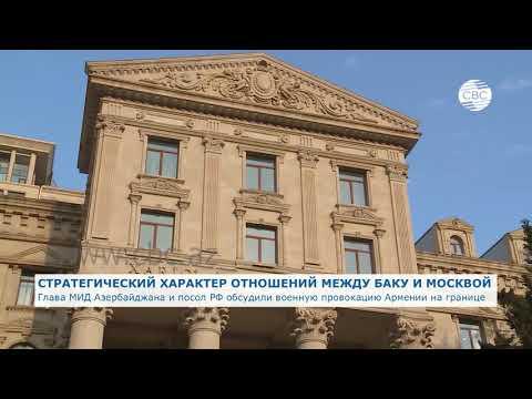 Глава МИД Азербайджана и посол РФ обсудили военную провокацию Армении на границе