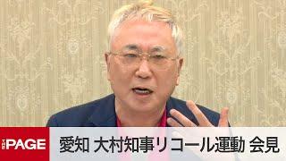 【ノーカット】愛知・大村知事リコール運動で高須院長らが会見(2020年9月25日)