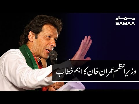 Prime Minister of Pakistan Imran Khan Speech at Jalsa in Orakzai District Khyber Pakhtunkhwa