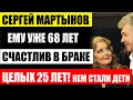 Сергею Мартынову уже 68 лет! Счастлив в браке с Ириной Алферовой 25 лет! Кем стали приёмные дети...