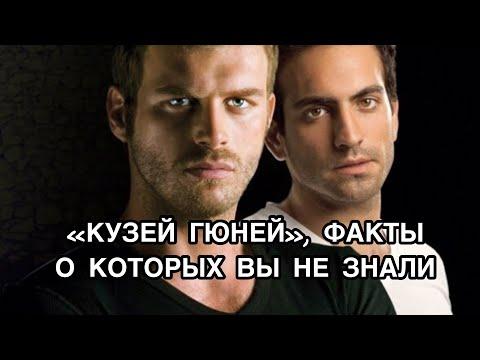 Кузей и гюней турецкий сериал на русском языке