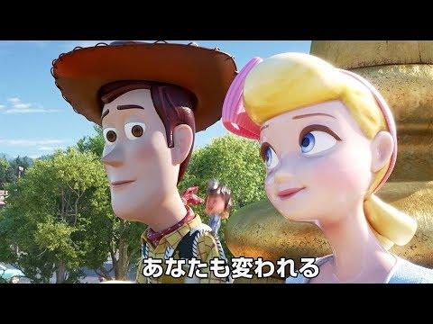 『トイ・ストーリー4』ストーリー&キャラ判明/日本語字幕付き最新映像