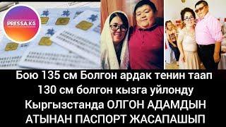 Өлгөн адамдын атынан паспорт жасашып Бою 135 см болгон Ардак теңин таап 130 см болгон кызга үйлөндү