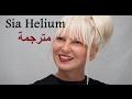 Sia Helium Lyrics مترجمة
