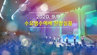 200909 멀티꿈의교회 수요생수예배 찬양실황