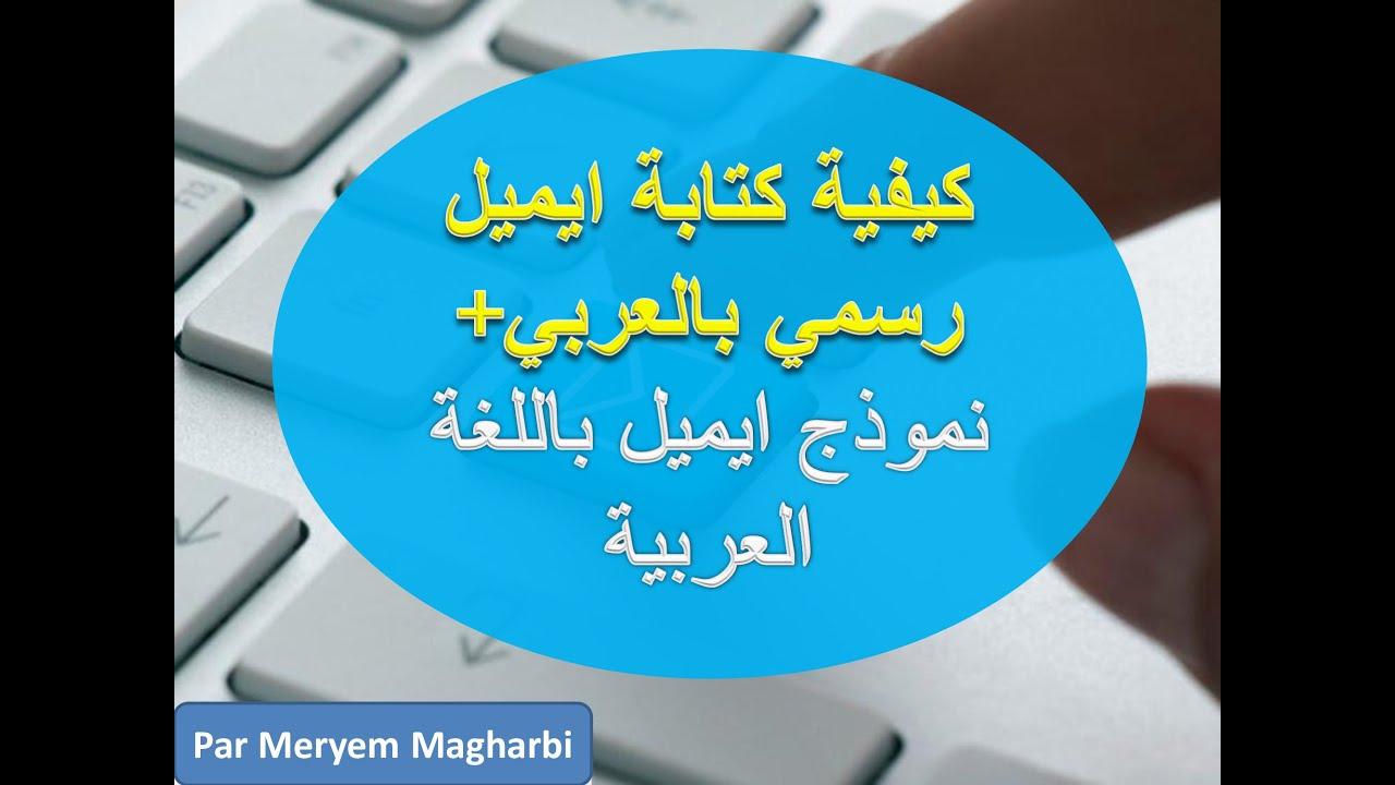 كيفية كتابة ايميل رسمي ب العربي نموذج ايميل باللغة العربية How To Write An Email In Arabic Youtube