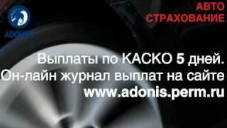 видео Калькулятор КАСКО Согласие в Барнауле