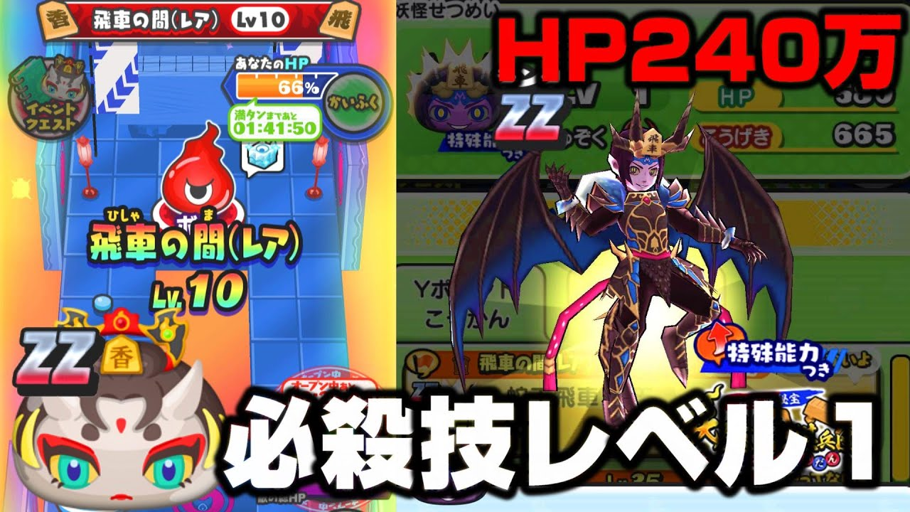 ZZ朱夏が必殺技レベル1でも勝てる空天ちゃん『妖怪ウォッチぷにぷに』ガシャ Yo-Kai Watchさとちんゲーム
