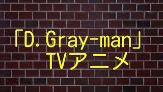 「D.Gray-man」TVアニメ新シリーズ2016年放送!【アニメニュース】