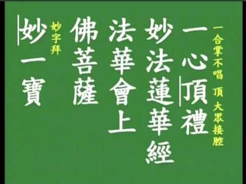 普門品~大乘妙法蓮華經~(第25品普門品) ~(法華經~全稱~妙法蓮華經)~共28品 | Doovi