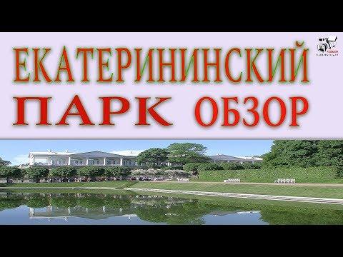 🎀  Екатерининский парк. Царское село. #СоветыКирилла