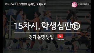 [온라인 교육자료] 15차시 학생심판 - 킨볼 경기 운…