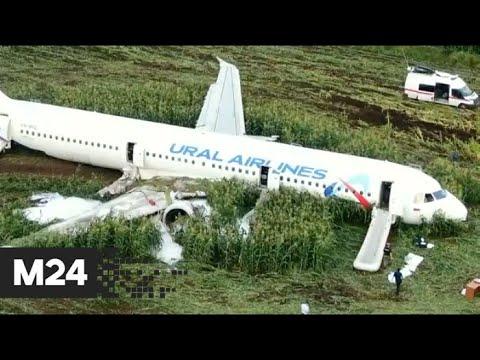 """""""Вечер"""": жесткая посадка A321 в Подмосковье - Москва 24"""