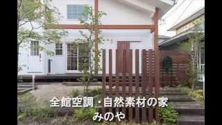 三重県 鈴鹿市 注文住宅 自然素材 温かい家 全館空調 thumbnail
