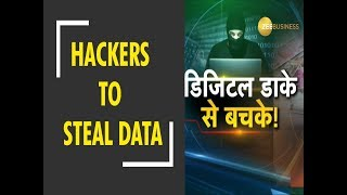 Hackers and Frauds to steal your data from mobile