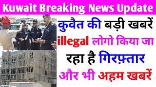18-6-2019_Kuwait Today Big News Update,Kuwait News For Illegal people In Kuwait Hindi Urdu,,
