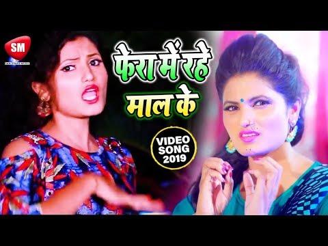 antra-singh-priyanka-का-सबसे-जलवेदार-भोजपुरी-full-hd-video-song-2019---फेरा-में-रहे-माल-के-|-new