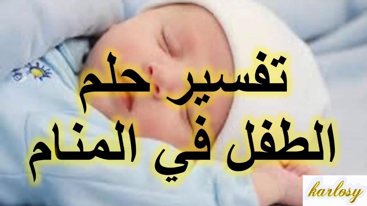 تفسير حلم الطفل في المنام لابن سيرين الطفل في الحلم للبنت للعزباء للمتزوجة للحامل للمطلقة