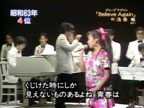 浅香唯 Believe Again (1988)