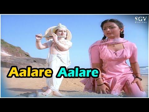 Best Kannada Songs | Alare Alare Mukunda Murari Gopala Song | Krishna Nee Begane Baaro Kannada Movie
