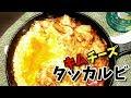 キムチーズタッカルビ / レシピ動画 の動画、YouTube動画。