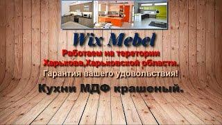Кухни МДФ крашеный Балаклея(Wix Mebel — гарантия вашего удовольствия! Мы специализируемся на изготовлении индивидуальной мебели по размер..., 2015-11-06T12:51:58.000Z)