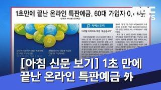 """[아침 신문 보기] 1초 만에 끝난 온라인 특판예금…""""…"""