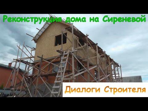 Реконструкция дома. Сиреневая