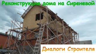 видео реконструкция дома