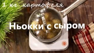 НЬОККИ С СЫРОМ / ПРОСТЫЕ РЕЦЕПТЫ /